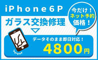 iPhone6pキャンペーン