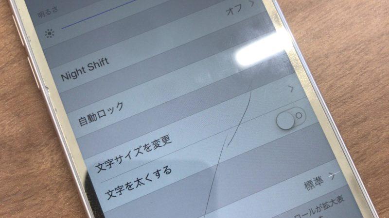 ブルーライトをカットする設定について【秋葉原店】【バッテリー】【iphone】