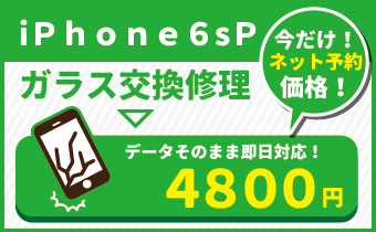 iPhone6spキャンペーン