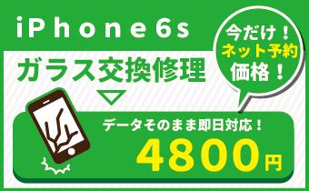 iPhone6sキャンペーン