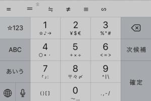 手書き変換?: iPhone(アイフォン)修理戦隊!スマレンジャー【格安で即日対応】