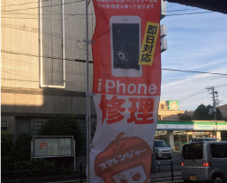 iphone修理のぼり
