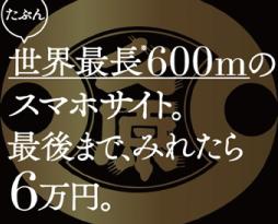600mスクロール!?6万円が当たる、あごだしチャレンジ!