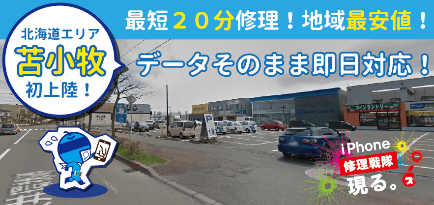 北海道苫小牧店