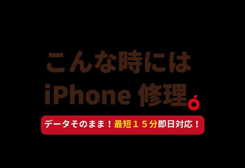 こんな時にはiPhone修理。