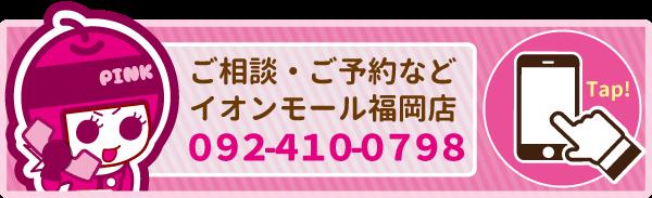 イオンモール福岡店に今すぐTEL!