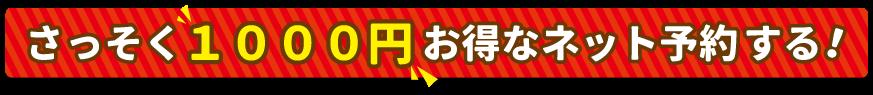 さっそく1000円お得なネット予約をする!