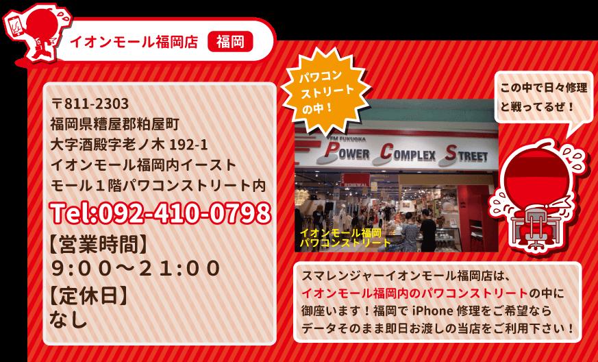 イオンモール福岡店の詳しい情報