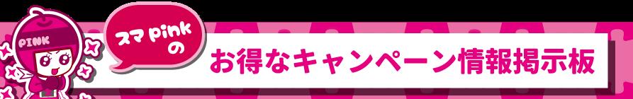 スマピンクのお得なキャンペーン情報