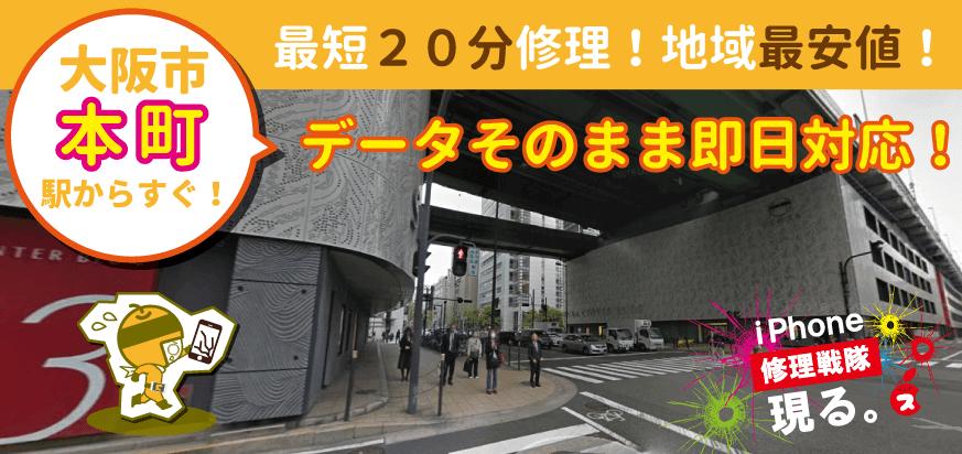 iPhone修理なら大阪本町のスマレンジャーへ!