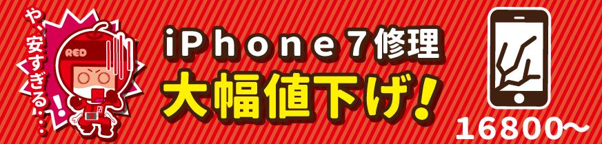 iPhone7修理価格大幅値下げ!プライスダウン!