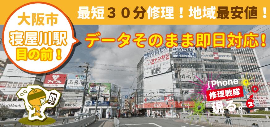 iPhone修理なら寝屋川駅前店へ!