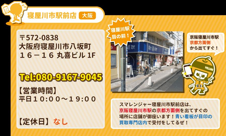 寝屋川駅前店の店舗情報