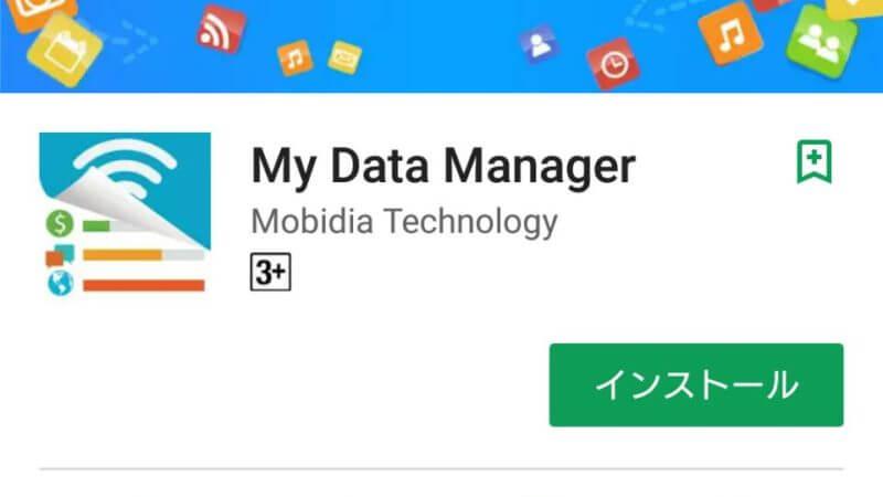 オススメアプリ紹介