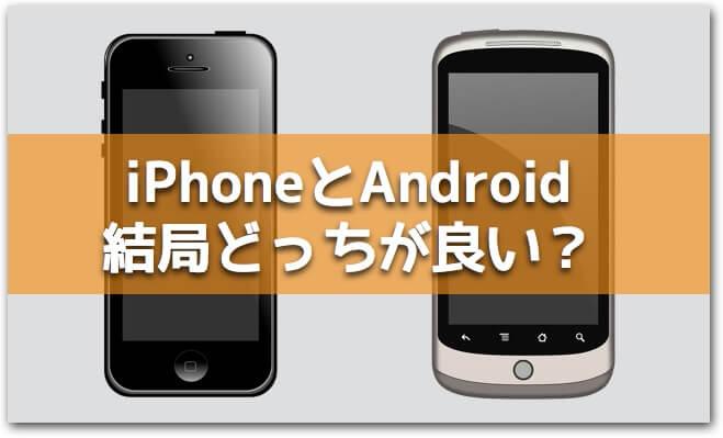 アナタはどっち?iPhoneとandroid    スマレンジャー梅田店