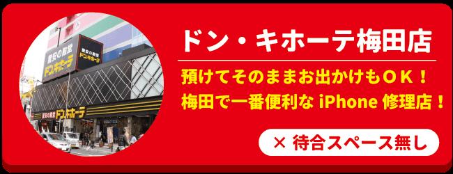 ドン・キホーテ梅田店はこちら
