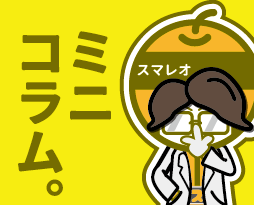 ウイルス感染してるかも…?大阪・難波のiPhone修理店に相談しよう