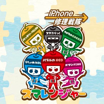 iPhone6の液晶交換を行いました☆伊万里店