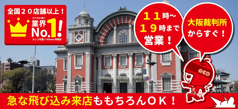 大阪でiPhone修理なら西天満新地店へ!