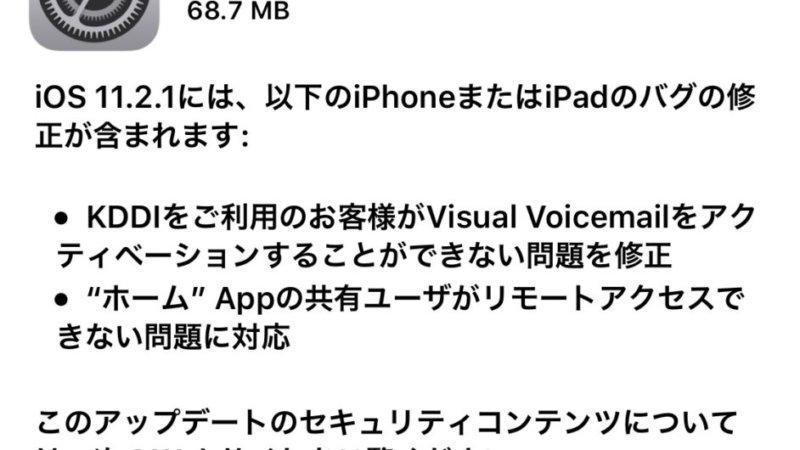 アップデートOS11.2.1について: iPhone(アイフォン)修理戦隊!スマレンジャー【格安で即日対応】