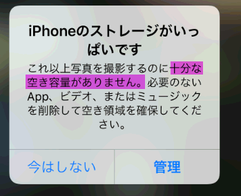 iphone ストレージ と は