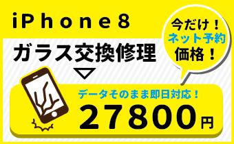 iPhone8ネット予約02