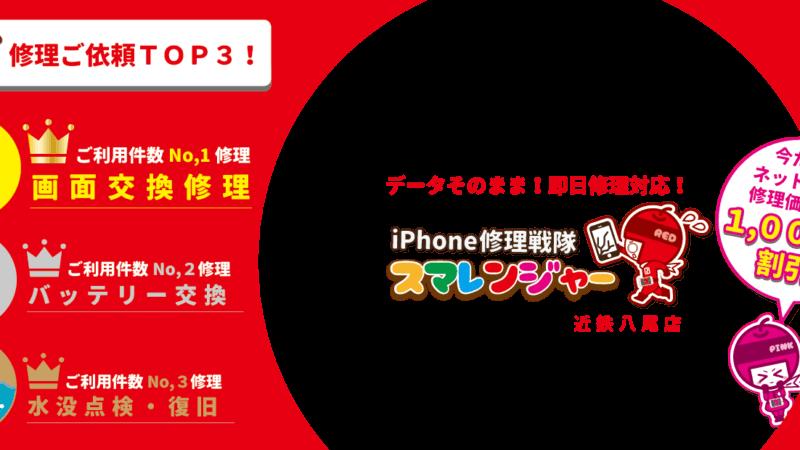 iPhone買取: iPhone(アイフォン)修理戦隊!スマレンジャー【格安で即日対応】