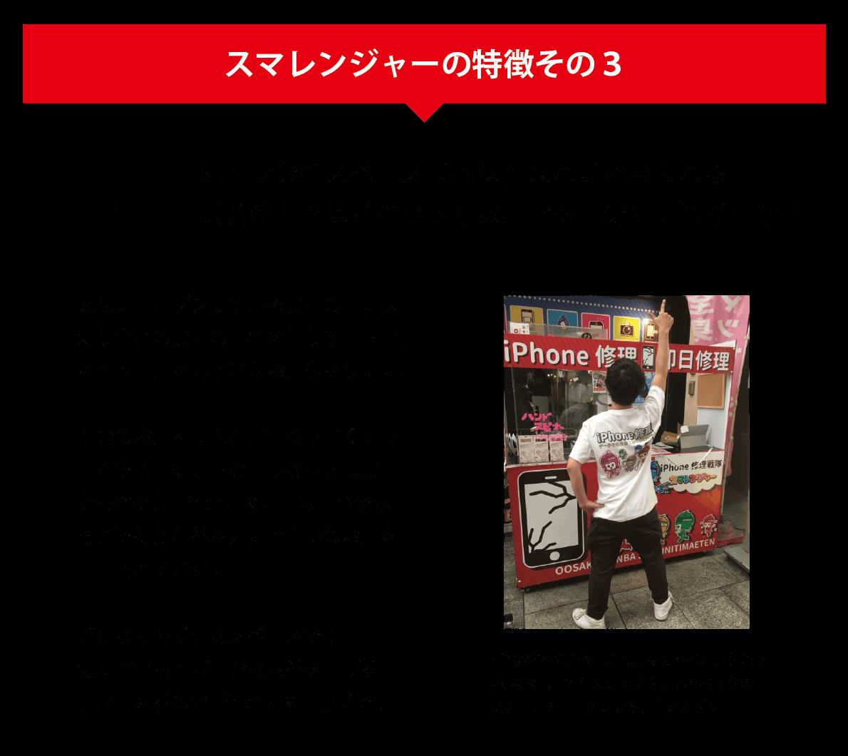 スマレンジャーFC資料その3