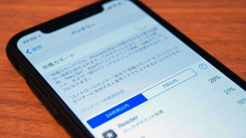 iOS11でのバッテリー消費がはやい⁈: iPhone(アイフォン)修理戦隊!スマレンジャー【格安で即日対応】