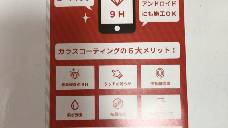 防弾ガラスコーティング: iPhone(アイフォン)修理戦隊!スマレンジャー【格安で即日対応】