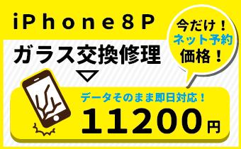 iPhone8Pキャンペーン