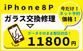 iPhone8Pネット予約02