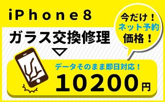 iPhone8キャンペーン