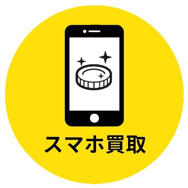 iPhone買取の基準について: iPhone(アイフォン)修理戦隊!スマレンジャー【格安で即日対応】