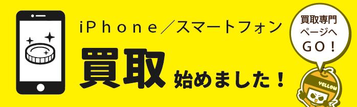 スマレンジャーて何でも買取: iPhone(アイフォン)修理戦隊!スマレンジャー【格安で即日対応】