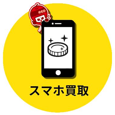 iPhone修理だけじゃない!買取も!: iPhone(アイフォン)修理戦隊!スマレンジャー【格安で即日対応】