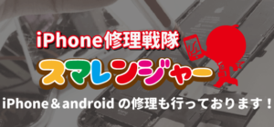 iPhone&android修理も