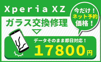 XperiaXZ
