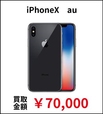 お古のiPhone: iPhone(アイフォン)修理戦隊!スマレンジャー【格安で即日対応】