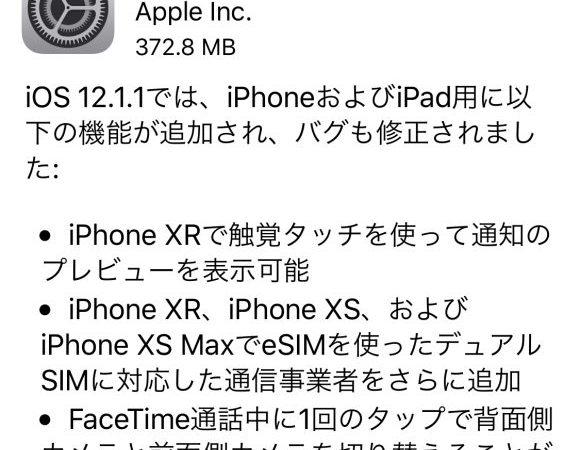 iOS12.1.2: iPhone(アイフォン)修理戦隊!スマレンジャー【格安で即日対応】