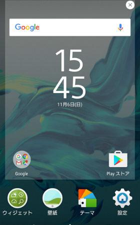 Xperiaの便利機能(レイアウト): Android(アンドロイド)修理戦隊!スマレンジャー【格安で即日対応】