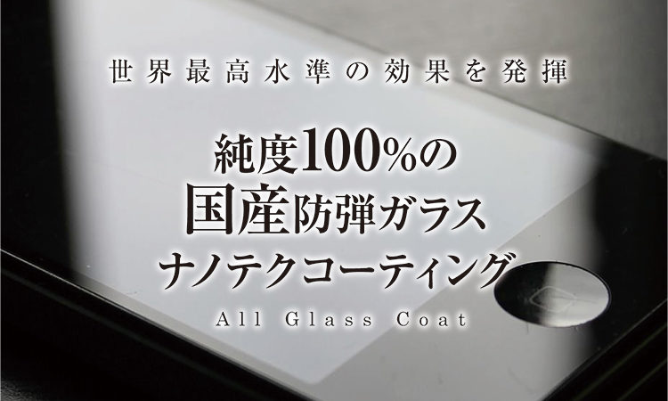 スマレンジャー長瀬駅前店の純度100%ガラスコーティングが人気の理由