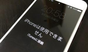 買取: iPhone(アイフォン)修理戦隊!スマレンジャー【格安で即日対応】
