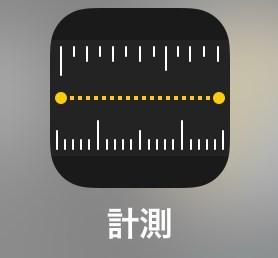 計測アプリ: iPhone(アイフォン)修理戦隊!スマレンジャー【格安で即日対応】