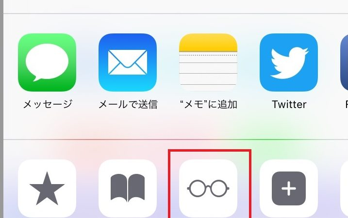 iPhoneでウェブを後で読む: iPhone(アイフォン)修理戦隊!スマレンジャー【格安で即日対応】