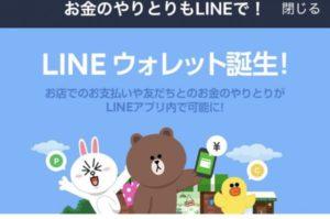 LINE Payを