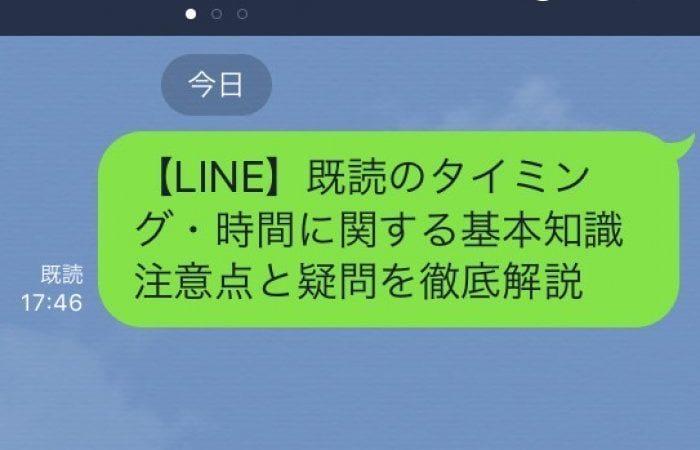 LINEアプリで既読を付けずに: iPhone(アイフォン)修理戦隊!スマレンジャー【格安で即日対応