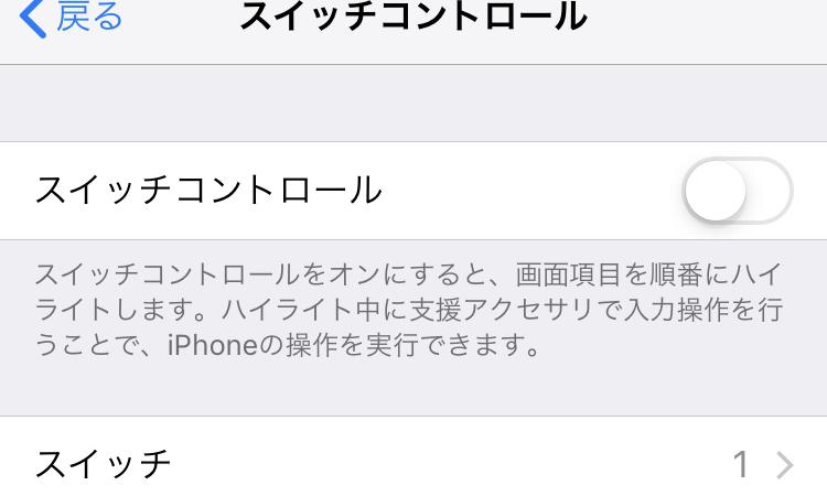 スイッチコントロール: iPhone(アイフォン)修理戦隊!スマレンジャー【格安で即日対応】