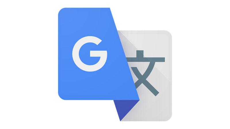 Google翻訳アプリ紹介: iPhone(アイフォン)修理戦隊!スマレンジャー【格安で即日対応】