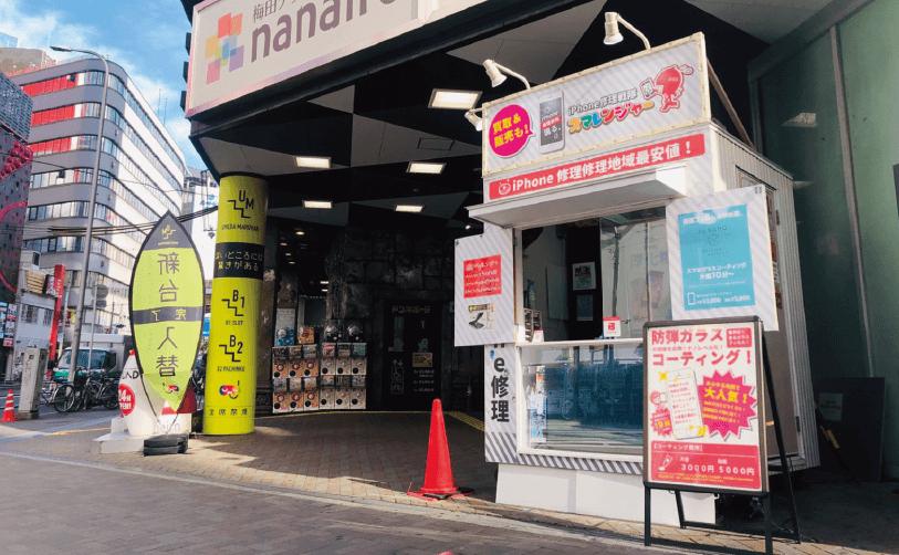 ドンキ梅田店外観